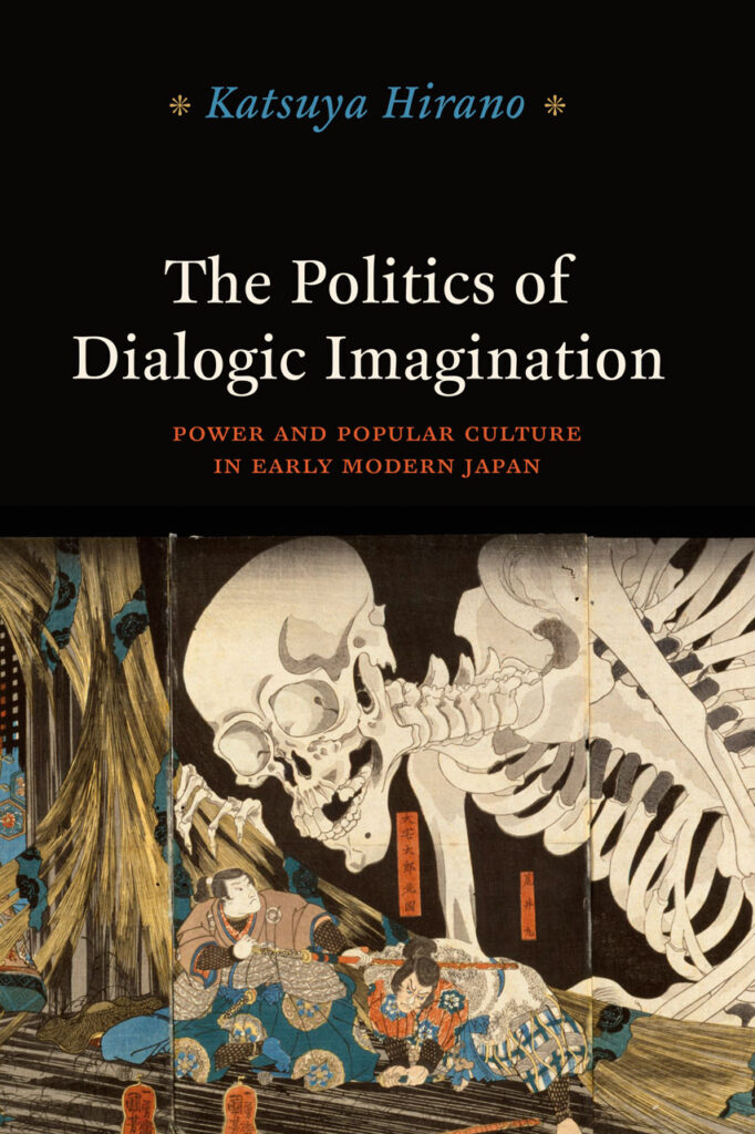 cover of The Politics of Dialogic Imagination